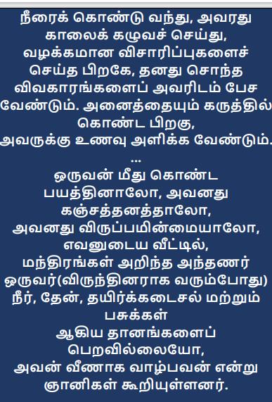 மஹாபாரதத்தில் இடம் பெற்றுள்ள நீதிமொழிகள் Maha_110