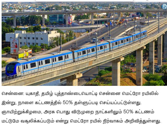 யுகாதி, தமிழ் புத்தாண்டையொட்டி சென்னை மெட்ரோ ரயிலில் இன்று, நாளை கட்டணத்தில் 50% தள்ளுப்படி Metro10