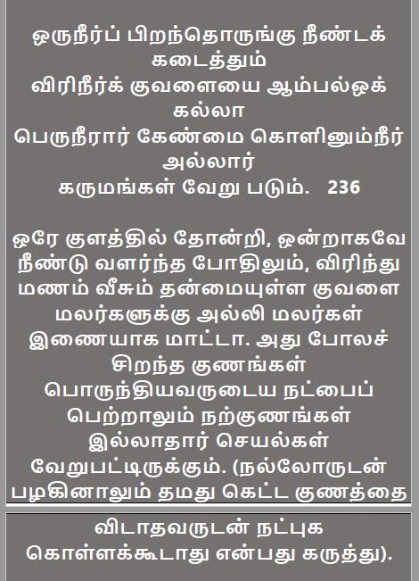 நாலடியார் நீதிமொழிகள் Naladi10