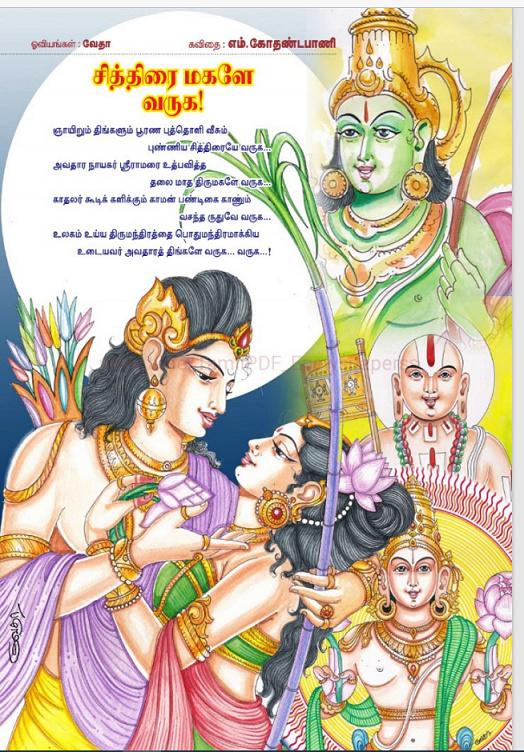 சித்திரை மகளே வருக! (கவிதை) - எம்.கோதண்டபாணி New_ye10
