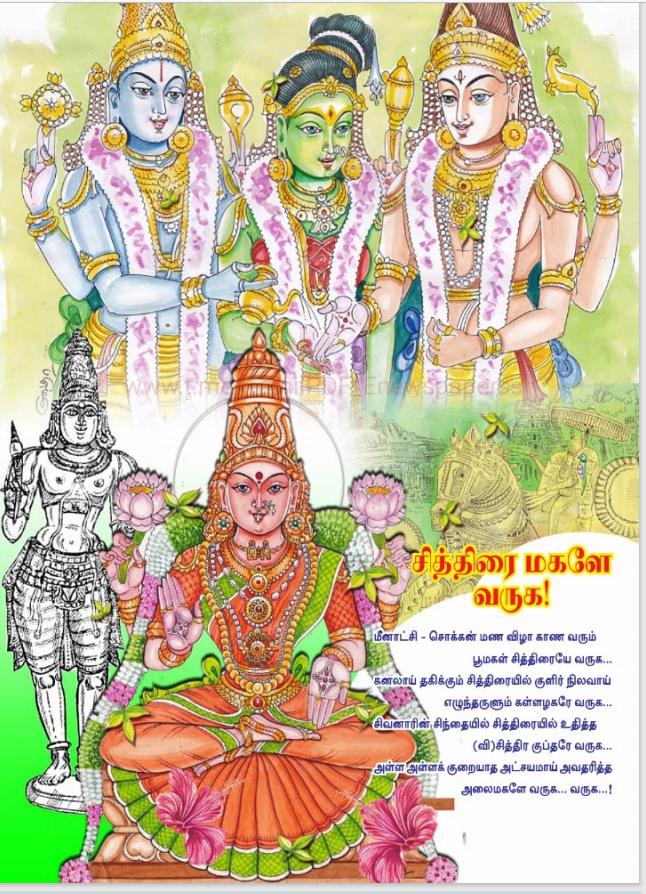 சித்திரை மகளே வருக! (கவிதை) - எம்.கோதண்டபாணி New_ye11