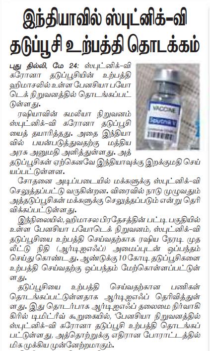 இந்தியாவில் ஸ்புட்னிக்-வி தடுப்பூசி உற்பத்தி தொடக்கம் News112