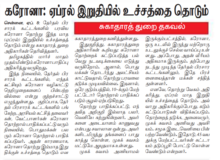 கரோனா: ஏப்ரல் இறுதியில் உச்சத்தை தொடும் News13