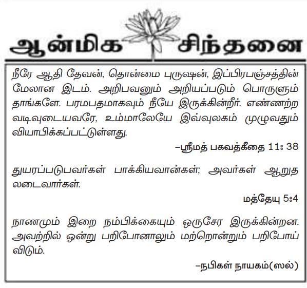 இன்றைய (மார்ச்-25) செய்தி சுருக்கம் News210