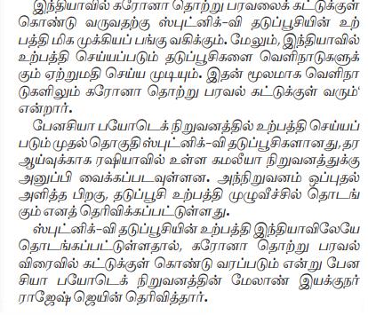 இந்தியாவில் ஸ்புட்னிக்-வி தடுப்பூசி உற்பத்தி தொடக்கம் News211