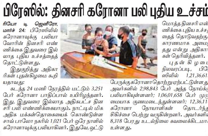 இன்றைய (மார்ச்-25) செய்தி சுருக்கம் News511