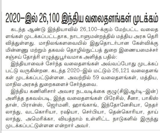 2020-இல் 26,100 இந்திய வலைதளங்கள் முடக்கம் News_110