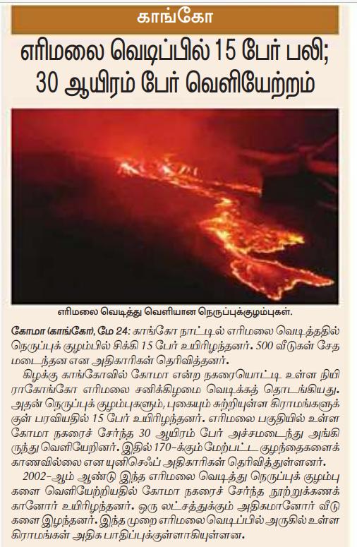 காங்கோ நாட்டில் எரிமலை வெடிப்பு News_s10