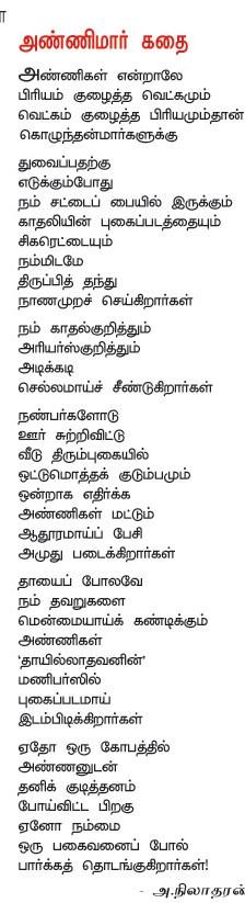 அண்ணிமார் கதை - கவிதை P22a10