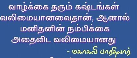 சிந்தனைத் துளி Parath10