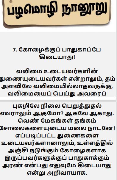 அனுபவ மொழிகள்-தொடர் பதிவு Pazham11