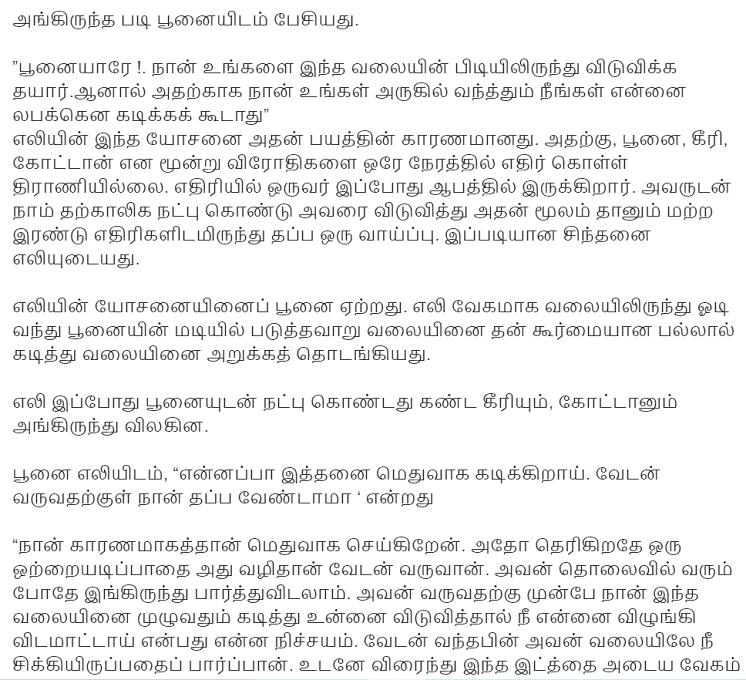 யாருக்கு யார் உறவு (பீஷ்மர் சொன்ன கதை) S211