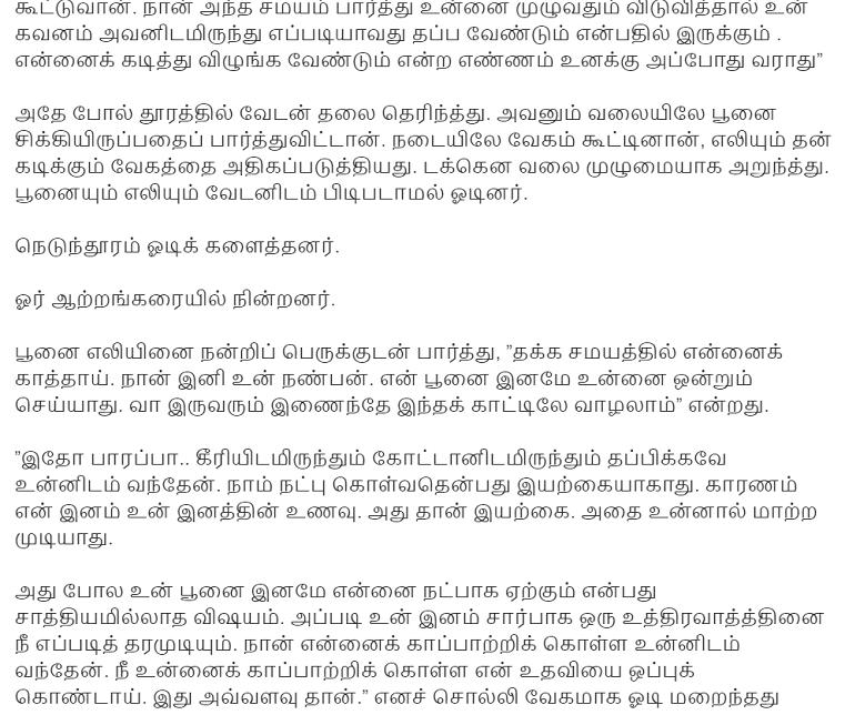 யாருக்கு யார் உறவு (பீஷ்மர் சொன்ன கதை) S310