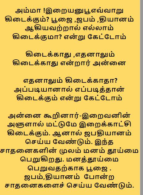 அன்னை சாரதாதேவியின் அன்புமொழிகள் Sarada10