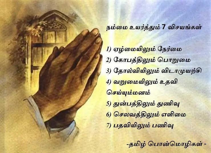 நம்மை உயர்த்தும் ஏழு விஷயங்கள் Saying15