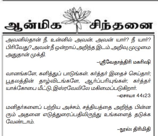 சாணக்கியன் சொல் Scree214