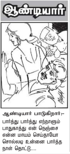 சாணக்கியன் சொல் Scree215