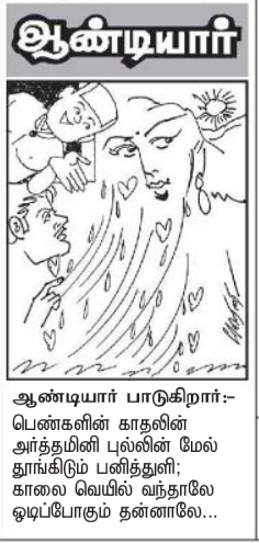 சாணக்கியன் சொல் Scree216