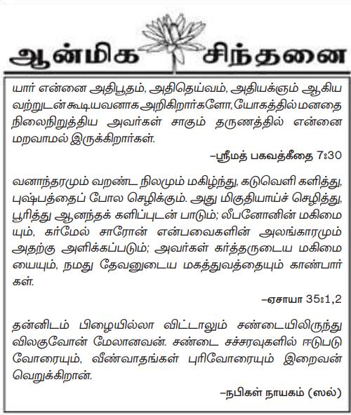 சாணக்கியன் சொல் Scree217