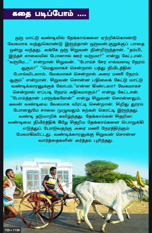 அனுபவ மொழிகள்-தொடர் பதிவு Ss16