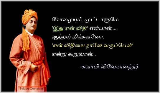 சுவாமி விவேகானந்தரின் வீரமொழிகள் Swami_10