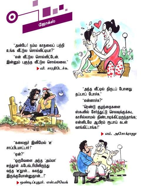 நகைச்சுவை – ரசித்தவை - தொடர்பதிவு Tamil_10