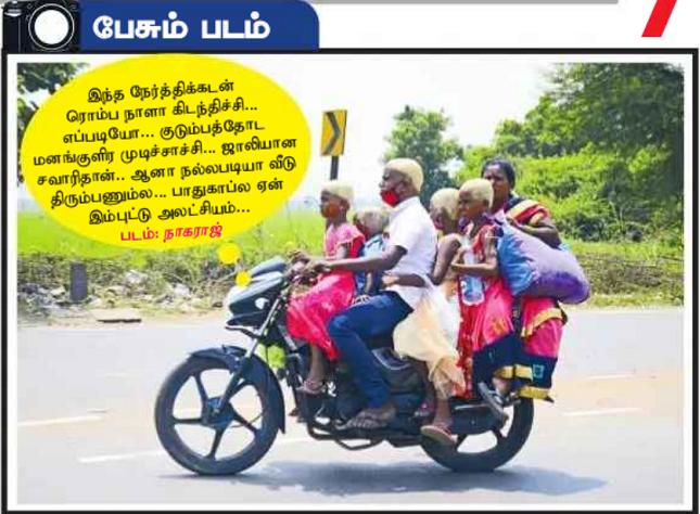 பல்சுவை தகவல் Tamil_12