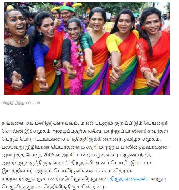 திருநங்கையர் தினத்தையொட்டி - மு.க.ஸ்டாலின் வாழ்த்து! Thiru10