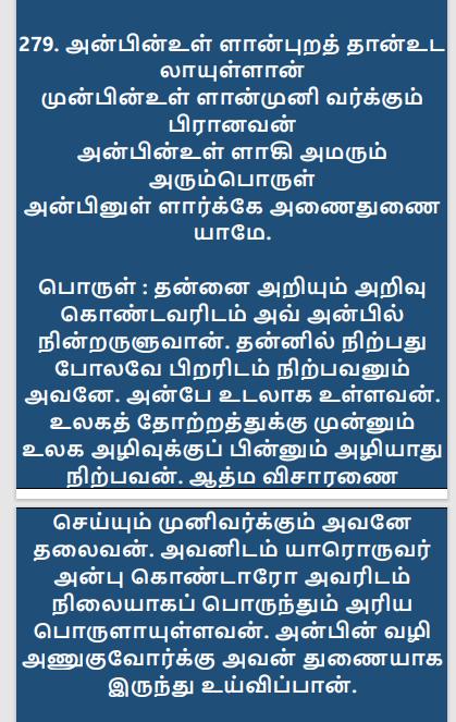 திருமூலரின் திருமந்திரம் Thirum10