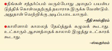 பொன்மொழிகள் -( தொகுப்பு: சுவாமி கமலாத்மானந்தர்) Vellim13