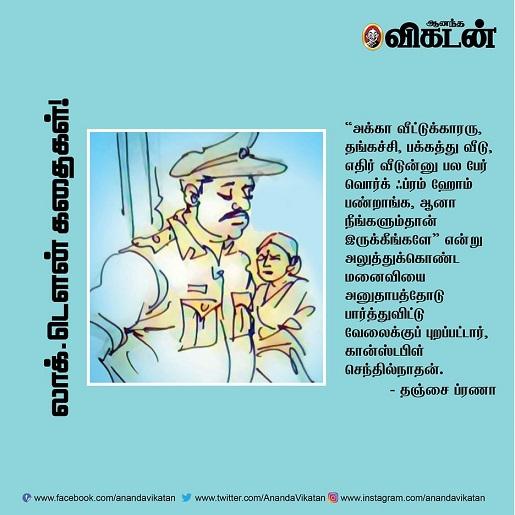 லாக் டவுன் கதைகள் Vikata25