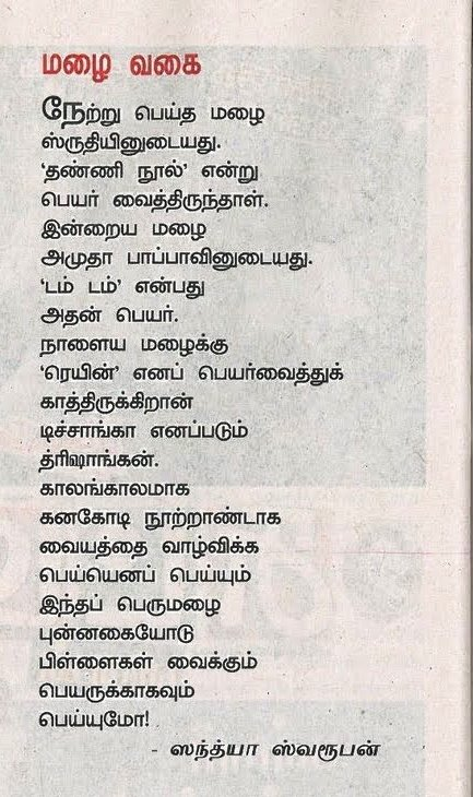 மழை வகை - கவிதை Vikata27