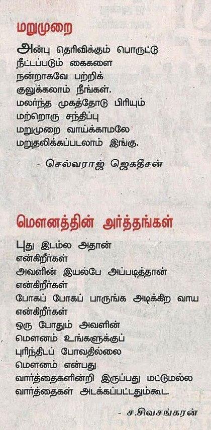 மௌனத்தின் அர்த்தங்கள் - கவிதை Vikata28