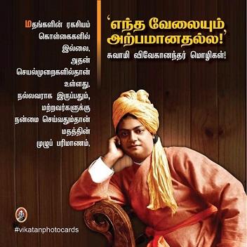 சுவாமி விவேகானந்தரின் வீரமொழிகள் Vikata47