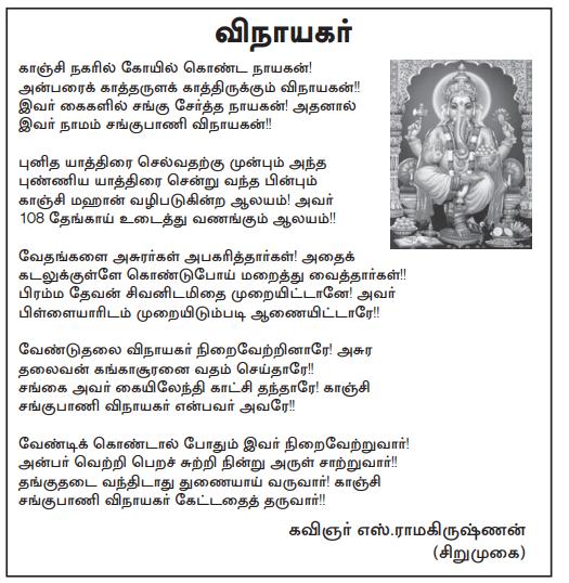 விநாயகன் - பக்தி பாடல் Vinaya10