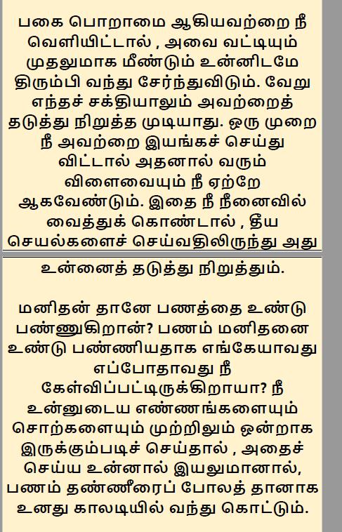 சுவாமி விவேகானந்தரின் வீரமொழிகள் Viveka10
