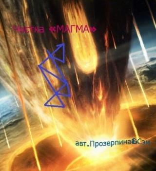 ЧИСТКА  МАГМА  автор Сэм & Прозерпина Stav-m10