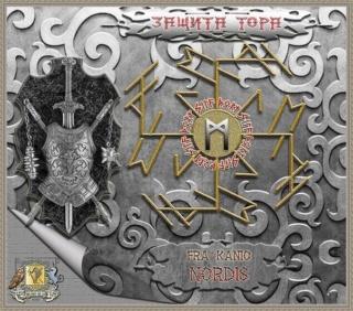 """ЧИСТКА """" ЗАЩИТА ТОРА """" ( Чистка + Защита ) автор NORDIS Tsg64f10"""
