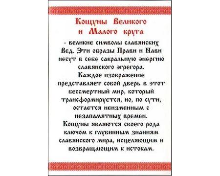 """Акция- Расклад """"Коло-Бог"""" на оракуле Кощуны, правду глаголящие Store_11"""