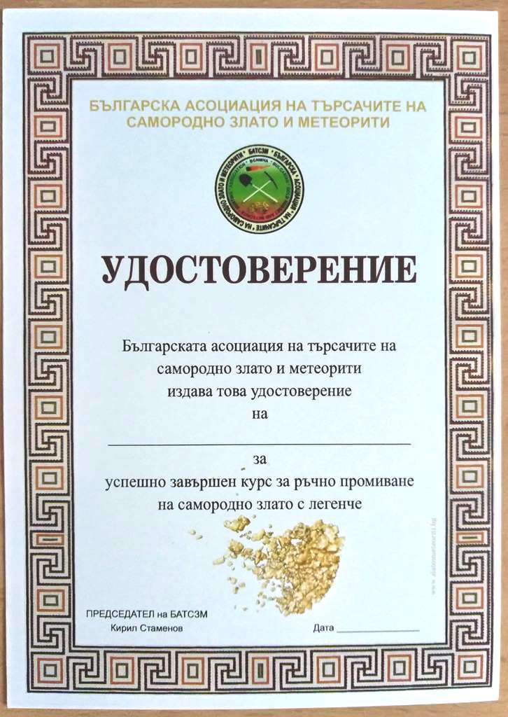 Сбирка +образователни курсове 10 август 2019г. на р. Арда до гр. Маджарово 0113