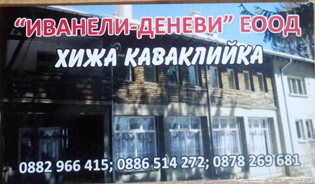 Сбирка + курсове на БАТСЗМ-хижа Каваклийка – 10.10.2020 0114