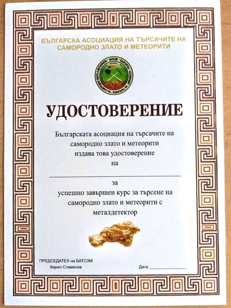 Сбирка +образователни курсове 10 август 2019г. на р. Арда до гр. Маджарово 0211