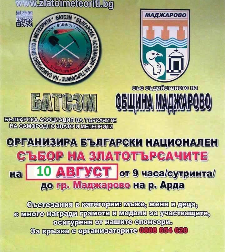 Сбирка +образователни курсове 10 август 2019г. на р. Арда до гр. Маджарово 19748410