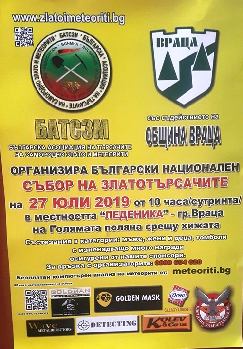 Национален събор на БАТСЗМ 27.07.2019 гр. Враца-Леденика 62605910