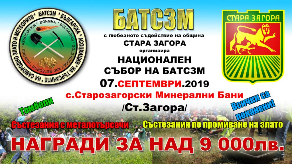 Есенен събор на БАТСЗМ на 07.09.2019- Старозагорски бани. Batszm10