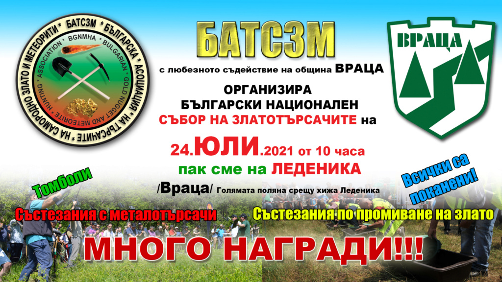 Национален събор на БАТСЗМ 24.07.2021 гр. Враца-Леденика Batszm11