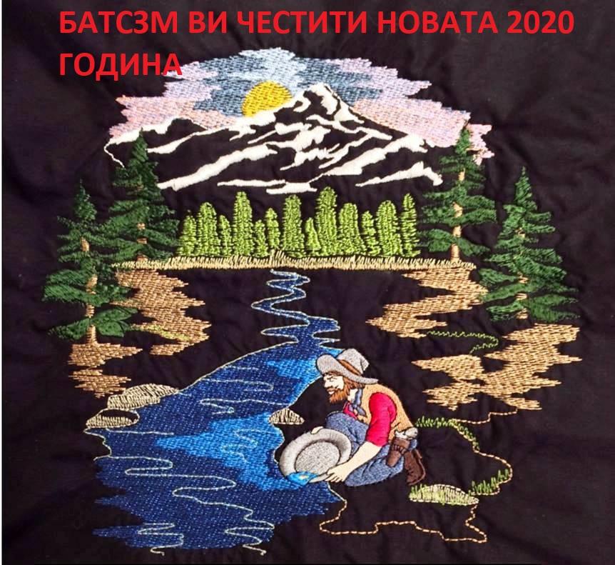 Честита Нова 2020 година Ee_20210
