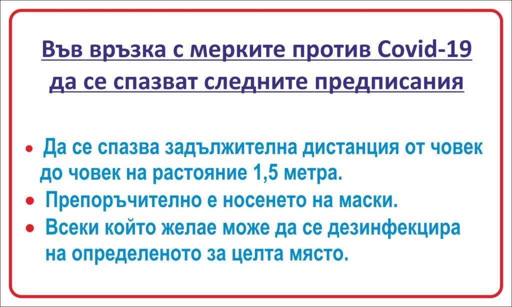 Национален събор на БАТСЗМ 24.07.2021 гр. Враца-Леденика Kovid_10