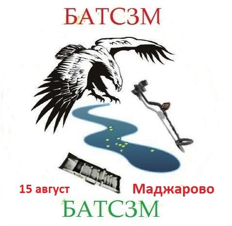 Сбирка+образователни курсове 12.09.2020г. на Маджарово Logo_a11