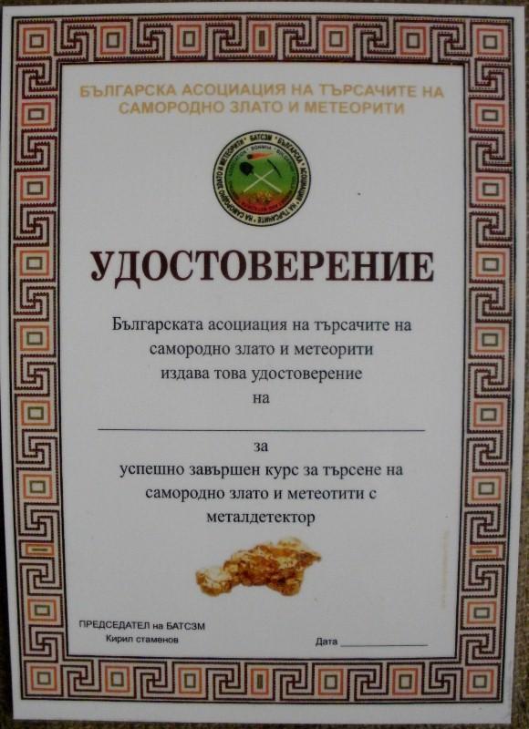 Сбирка + курсове на БАТСЗМ-хижа Каваклийка – 10.10.2020 Pb010019